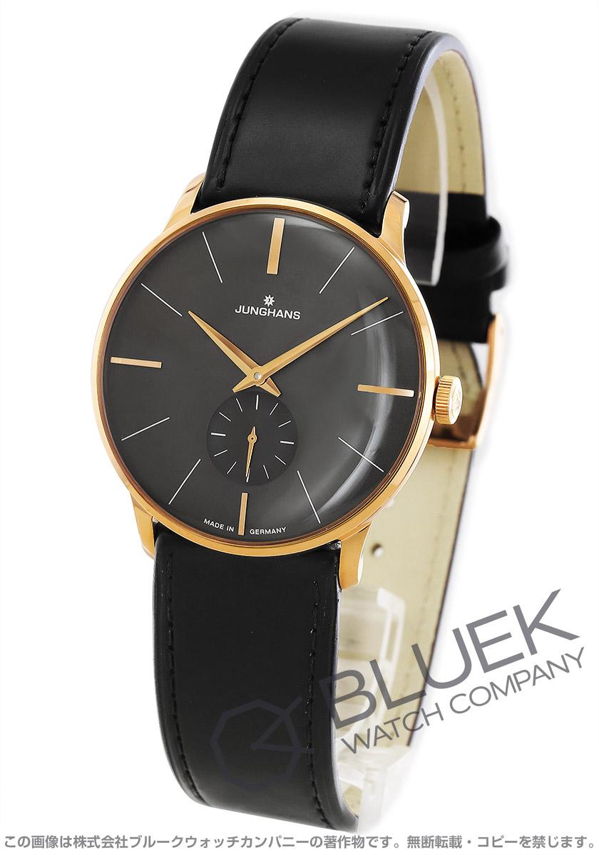ユンハンス マイスター ハンドワインド 腕時計 メンズ JUNGHANS 027/5903.00