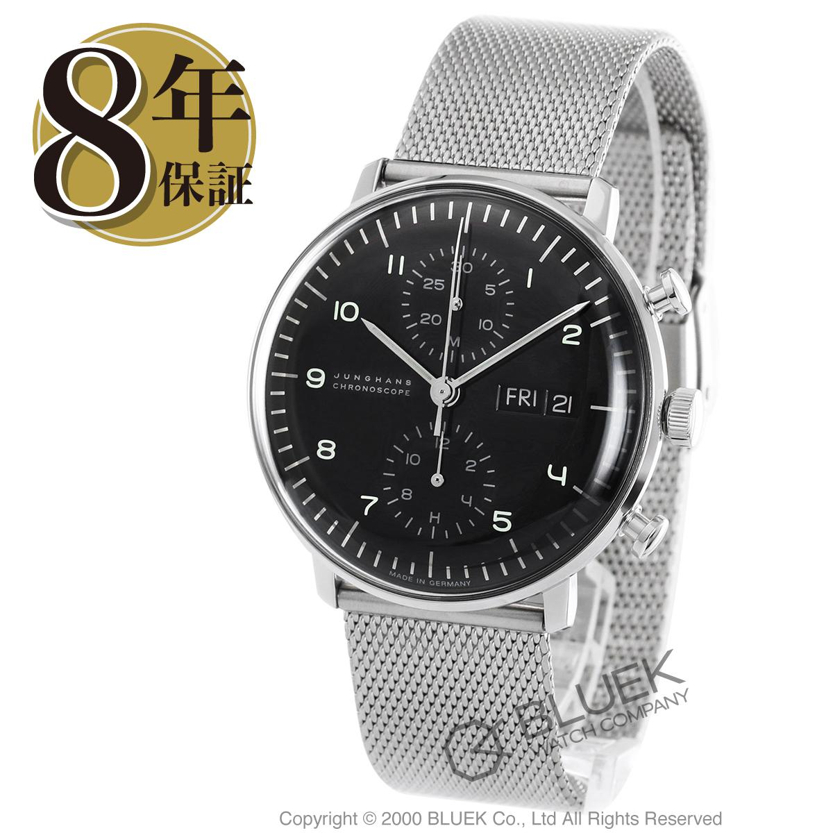 ユンハンス マックスビル クロノスコープ クロノグラフ 腕時計 メンズ JUNGHANS 027/4500.45_8 バーゲン 成人祝い ギフト プレゼント