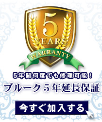 I give it extension an extension guarantee for ブルーク five years