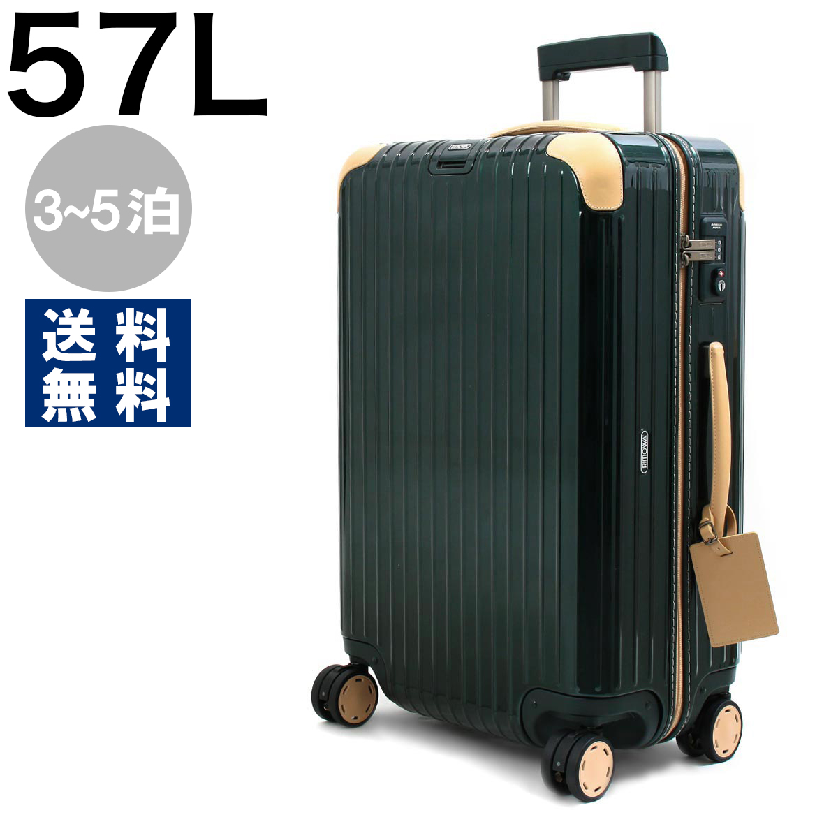 リモワ スーツケース/旅行用バッグ バッグ メンズ レディース ボサノバ 57L 3~5泊 ジェットグリーンナチュラルベージュ 870.63.41.4 RIMOWA