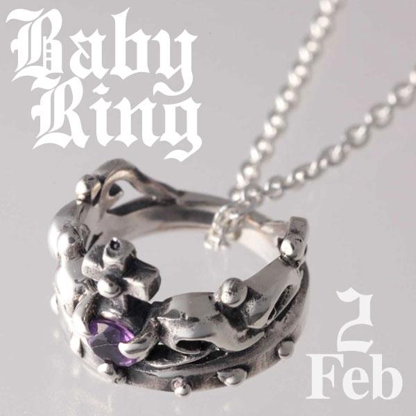 誕生石を選んで刻印できるオンリー1のベビーリング 刻印可能 王冠のベビーリング 2月誕生石アメジスト クラウン プレゼントに 格安 価格でご提供いたします シルバー925 10%OFF