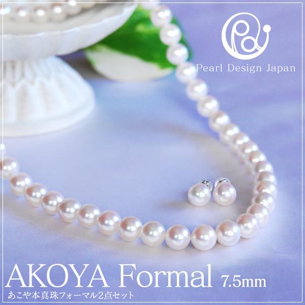 パールネックレス フォーマル 2点セット アコヤ真珠 ネックレス 名入れ無料 akoya 7.5mm【送料無料】【コンビニ受取対応商品】【10P05Nov16】