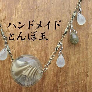 手作りとんぼ玉と天然石のネックレス(グレイッシュブラウン) オリーブジェイド【送料無料】【コンビニ受取対応商品】