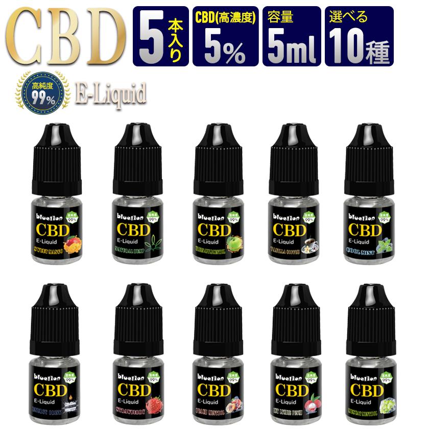 CBD(シービーディー)リキッド 5本セット 電子タバコ用 E-Liquid 容量5ml 濃度5% 配合 高純度99% 原料使用 vape ベイプ THCゼロ