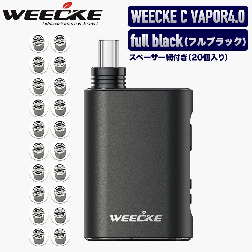 【スペーサー網付き20個セット】 WEECKE C-VAPOR4.0(ウィーキー シーベイパー4.0)葉タバコ専用 革新的加熱式電子タバコ!Vaporizer ベポライザースターターキット 喫煙具 エアーフロー調整機能付き!フルブラック 黒 full black 節煙サポート
