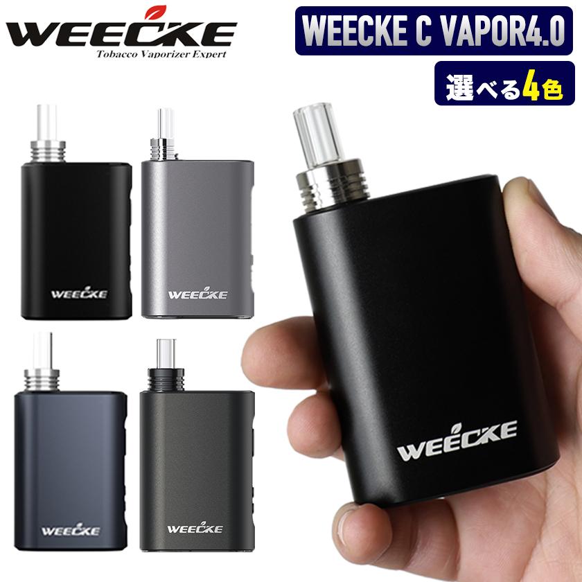 遂に上陸 CVAPORシリーズのヴェポライザー最新作 WEECKE C-VAPOR4.0 正規品 ウィーキー シーベイパー4.0 CVAPOR3.0がグレードアップ 最新型ヴェポライザー 葉タバコ専用 エアーフロー調整機能付き 価格 交渉 送料無料 Vaporizer 喫煙具 ベポライザースターターキット 禁煙グッズ 加熱式タバコ