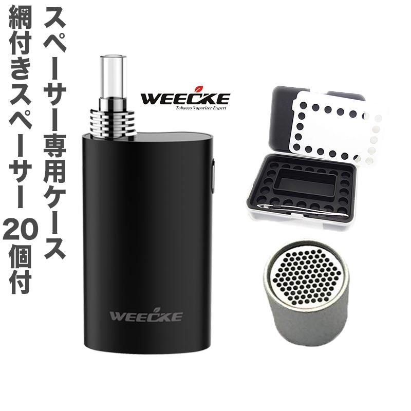 【禁煙・節煙グッズセットA】WEECKE C-VAPOR3 本体 スペーサー専用ケース 網付きスペーサー20個 VAPORIZER ヴェポライザー ベポライザースターターキット