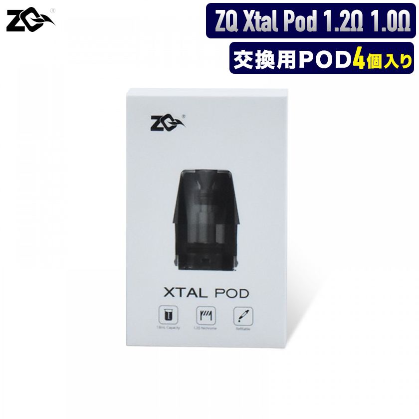 ZQXtal交換用PODのお得な4個セット ZQ 別倉庫からの配送 Xtal Pod System専用 純正交換用POD4個セット ゼットキュー エクスタル クリスタル システム ポッド MTL カートリッジ 1.8ml ショッピング VAPE ベイプ 電子タバコ ohm ボトムフィル方式 1.2Ω 1.0Ω