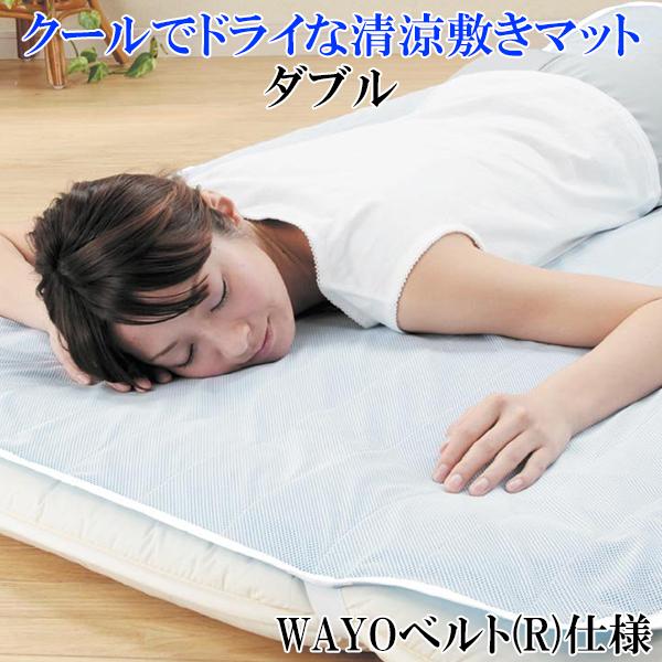 クールでドライな清涼敷きパッドWAYOベルト(R)仕様 ダブル 汗吸 敷布団カバー ベッドカバー 快適 寝具 母の日 ギフト プレゼント