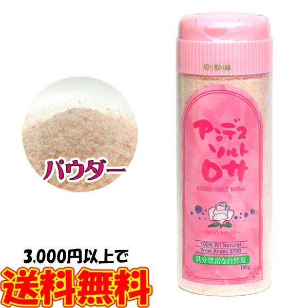 アンデスソルト ロサ180g アンデス岩塩 食用 ミネラル豊富な岩塩 美味しい岩塩 アンデス岩塩 調味料