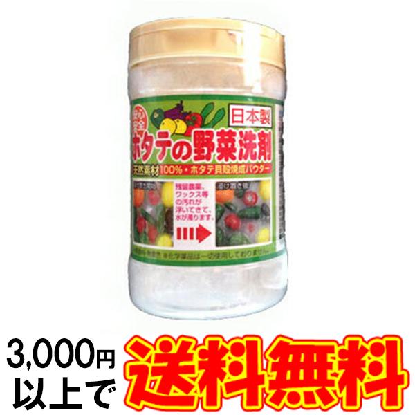 ホタテの野菜洗剤100g 日本製 果物 天然ホタテ貝殻100% ホタテの力 野菜洗剤 パウダー 粉末 洗濯ピロー