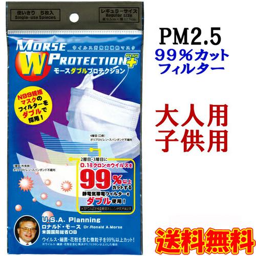 モースダブルプロテクション 5枚入り PM2.5対応マスク 花粉対策 5枚個包装 医療用マスク サージカルマスク 大きめ 小さめ 子供用マスク タバコ 使い捨て 送料無料 メール便 ポイント消化