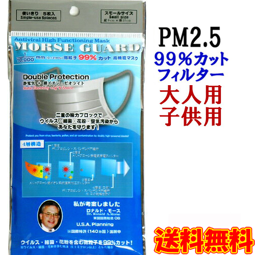 モースガード 5枚入り PM2.5対応マスク 花粉対策 5枚個包装 医療用マスク サージカルマスク 大きめ 小さめ 子供用マスク タバコ 使い捨て 送料無料 1000円ポッキリ メール便 ポイント消化