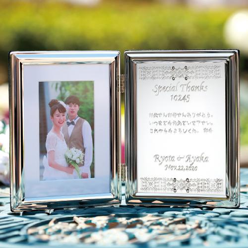 シルバーフォトフレーム結婚式 ブライダル 記念品 ギフト 名入れ ウェディング インテリア 贈り物 贈呈 プレゼント 思い出 写真立て