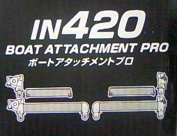 【送料込み】【キャリア】カーメイト IN420 ボートアタッチメントプロ 【500】