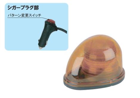 【LED回転灯】日恵製作所LED警告灯(12V/24V共用)NY-9256LED-3【500】【ラッキーシール対応】