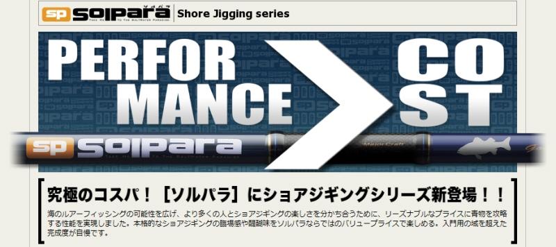 【釣り】MajorCraft ソルパラ SOLPARA SPS-962MH【510】【ラッキーシール対応】