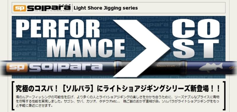 【釣り】MajorCraft ソルパラ SOLPARA SPS-1062MH【110】