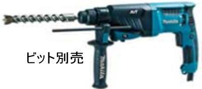 【送料込み】26mm ハンマドリル マキタ HR2631F【460】【ラッキーシール対応】