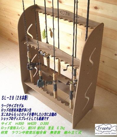 【釣り】トロフィーオリジナル ロッドスタンドシリーズ 28本用 SL-28 【510】