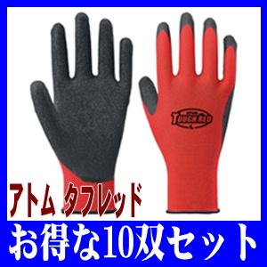 まとめ買い価格 作業手袋 まとめ買い 信頼 アトム 35%OFF タフレッド 天然ゴム製軍手 10双セット 410 1470