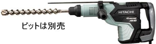 【送料込み】ハンマドリル Hikoki(ハイコーキ) DH45ME【460】【ラッキーシール対応】