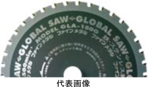 【切削工具】 グローバルソー 鉄・ステンレス兼用 モトユキ GLA-205G【456】