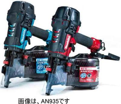 90mm 高圧エア釘打機 マキタ AN934H【460】【ラッキーシール対応】
