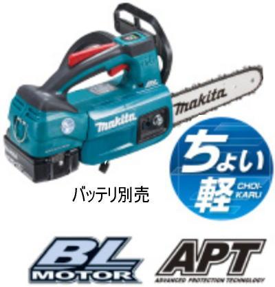 200mm 充電式チェンソー(本体のみ) マキタ MUC204DZ【460】