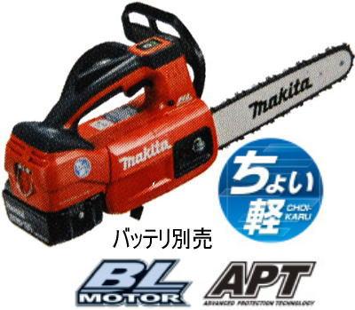 200mm 充電式チェンソー(本体のみ) マキタ MUC204DZR【460】