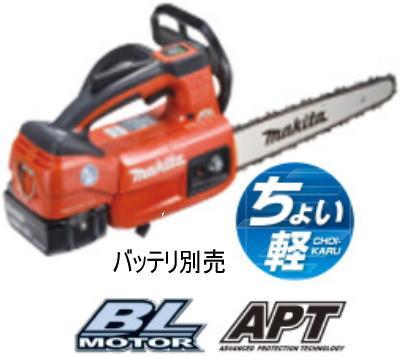 250mm 充電式チェンソー(本体のみ) マキタ MUC254CDZR【460】【ラッキーシール対応】