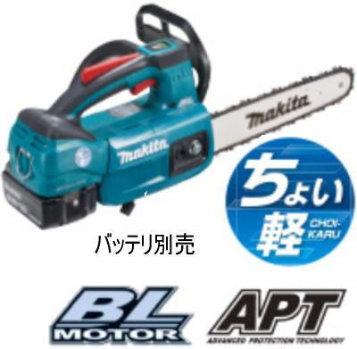 250mm 充電式チェンソー(本体のみ) マキタ MUC254DZ【460】