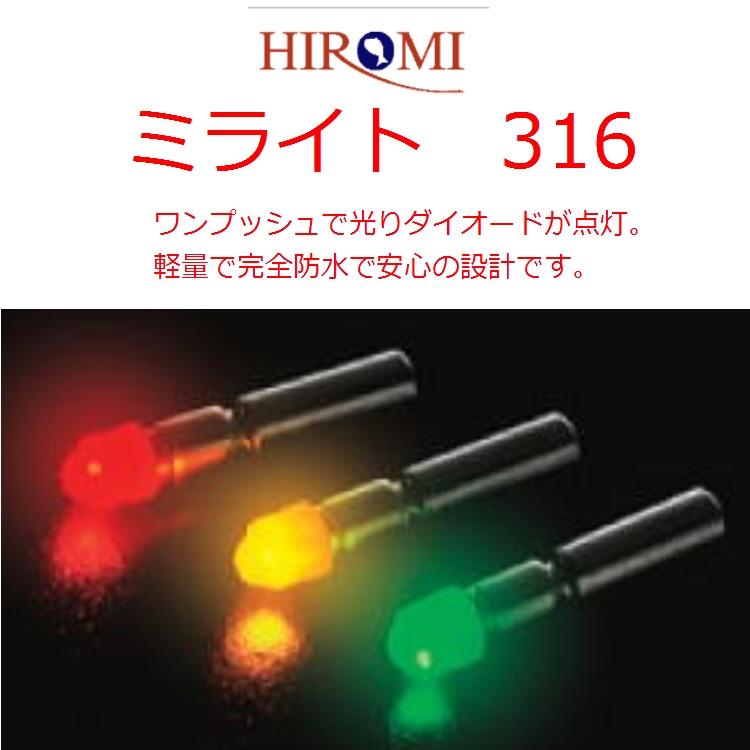 HIROMI ヒロミ産業 LED付リチウム電池 ミライト 緑 316G