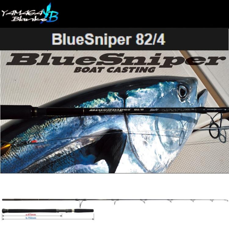 【釣り ロッド】YAMAGA BLANKS YB ブルースナイパー BlueSniper 82/4【510】