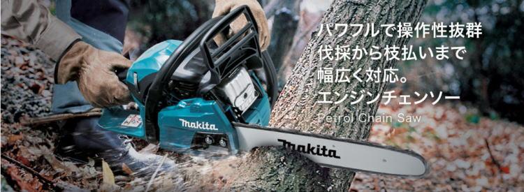 350mm エンジンチェンソー マキタ MEA3201M【460】【ラッキーシール対応】
