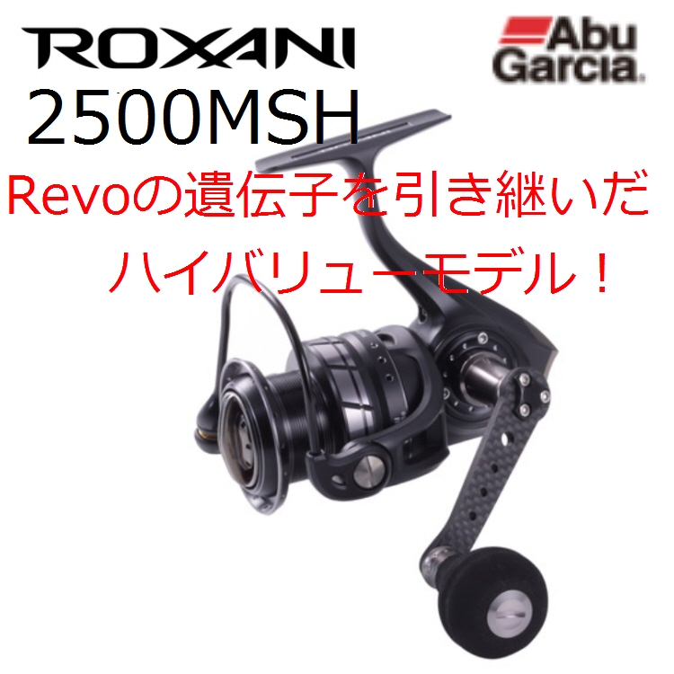 【釣り リール】AbuGarcia Roxani ロキサーニ スピニング 2500MSH【510】【ラッキーシール対応】
