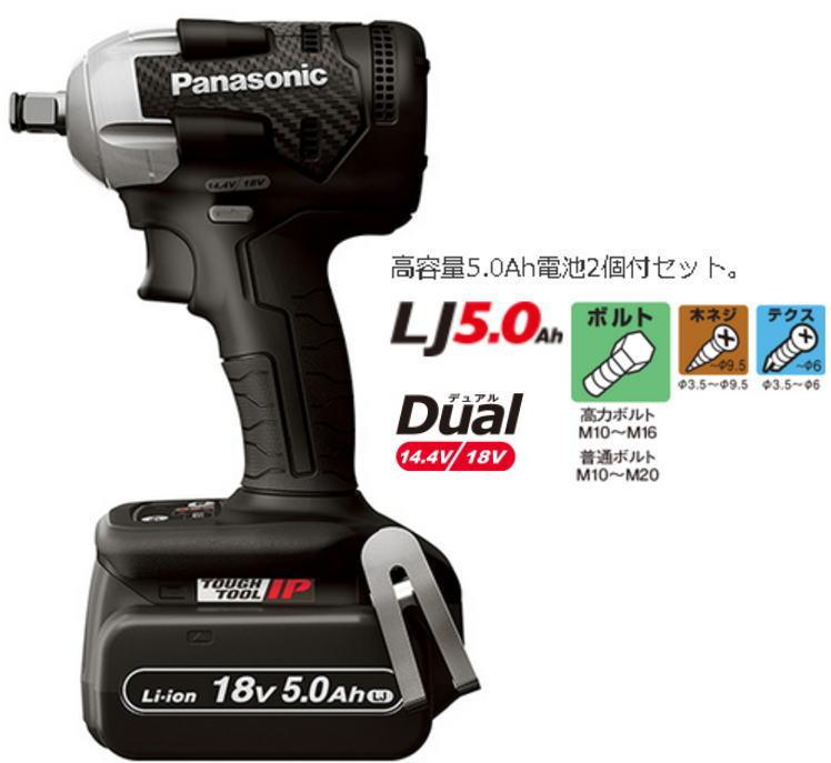 18V(5.0Ah)充電 インパクトレンチ パナソニック EZ75A8LJ2G-b【460】【ラッキーシール対応】【スーパーセール中は  ☆ ポイント 2倍 ☆ 】