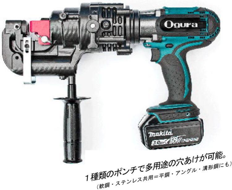 18V(3.0Ah) コードレス パンチャー オグラ HPC-156WDF【460】【ラッキーシール対応】