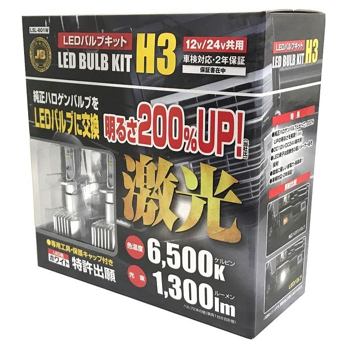 【送料込み】【LEDフォグ】JB LSL-601W(H3タイプ/6500K) 【500】【ラッキーシール対応】