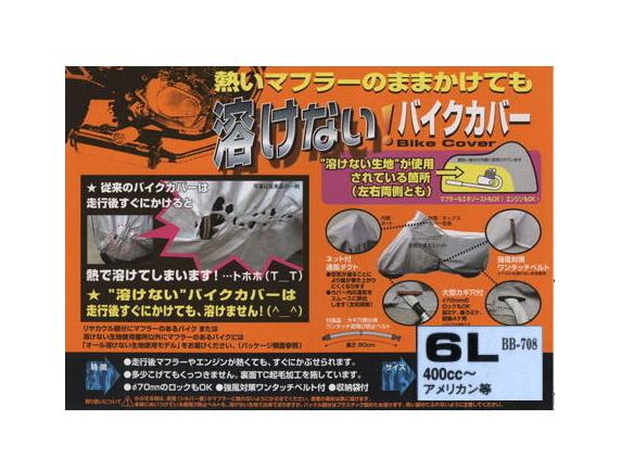 【送料込み】【バイクカバー】ユニカー工業 BB-708 溶けないバイクカバー(6L) 【500】