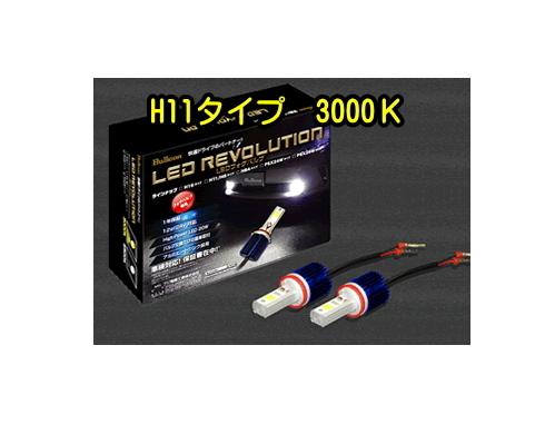 【LEDフォグ】ブルコン SLL-F11Y(H11タイプ)3000K 【500】【ラッキーシール対応】