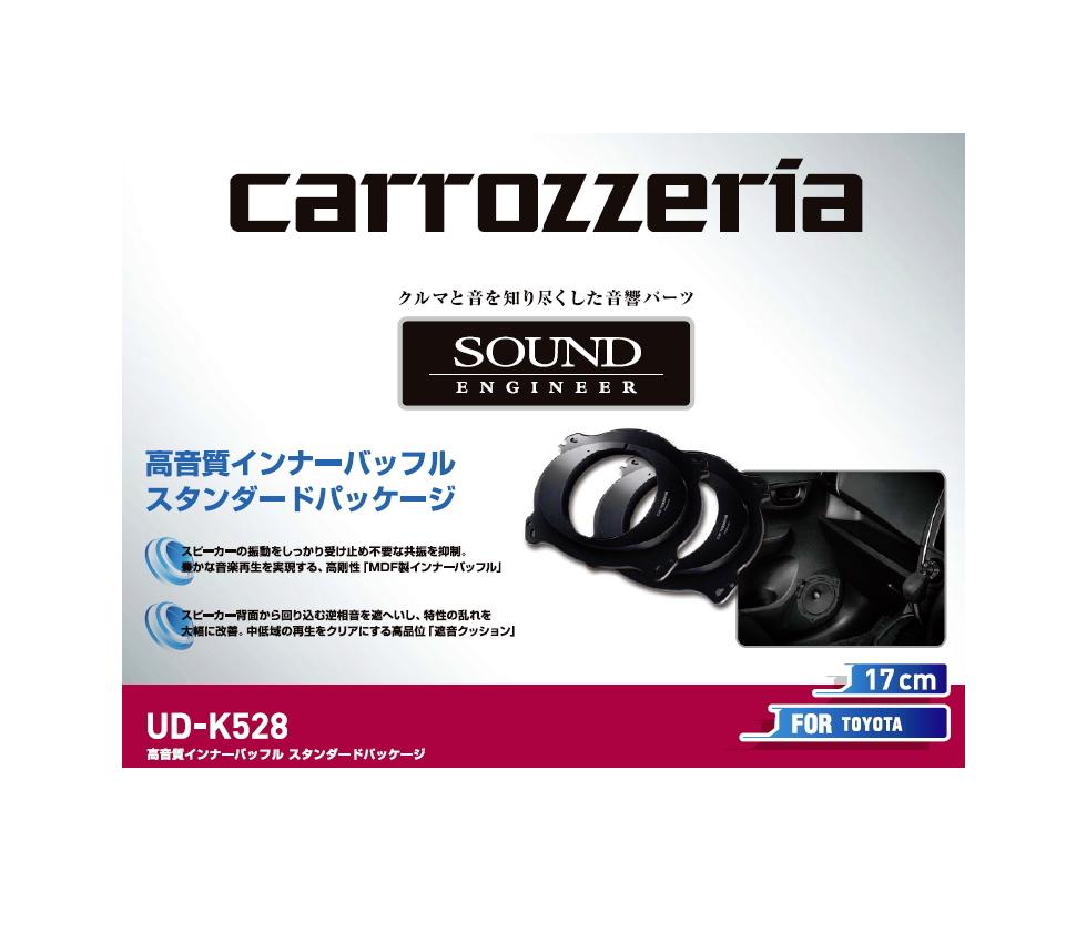 【インナーバッフルボード】carrozzeria(カロッツェリア) UD-K528 【500】【ラッキーシール対応】