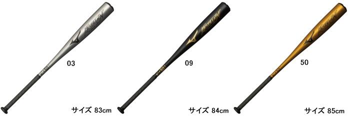 【野球軟式用バット】MIZUNO(ミズノ)メダリオン(金属製)1CJMR133【350】【ラッキーシール対応】