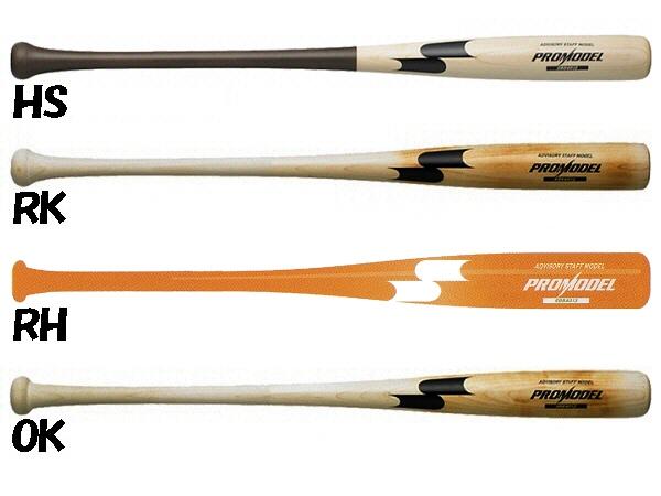 【野球バット】SSK(エスエスケイ)軟式木製バット PRO MODEL(プロモデル)SBB4013【350】【ラッキーシール対応】
