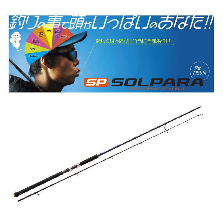 【釣り】【ロッド】Major Craft SOLPARA SHORE JIGGING SPX-962LSJ【510】【ラッキーシール対応】