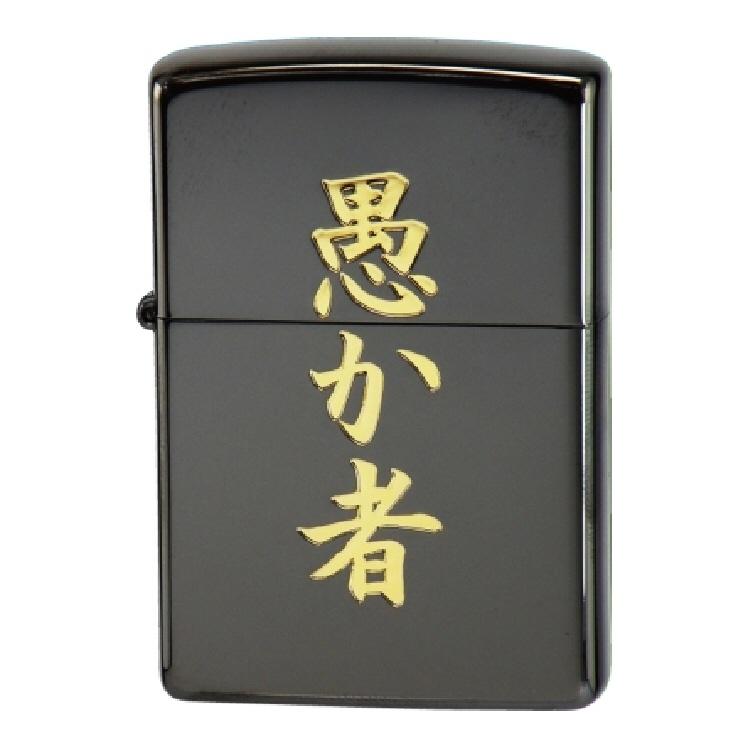 【ZIPPOライター】漢字シリーズ 黒金 愚か者【546】【ラッキーシール対応】