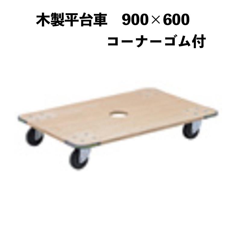 コーナーゴム付 900×600 台車 【送料込み】 木製平台車 浅香工業 【59】