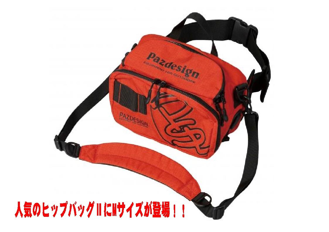 【釣り】【Pazdesign】PSL HIP BAG 2 Mサイズ SAC-121【510】【ラッキーシール対応】