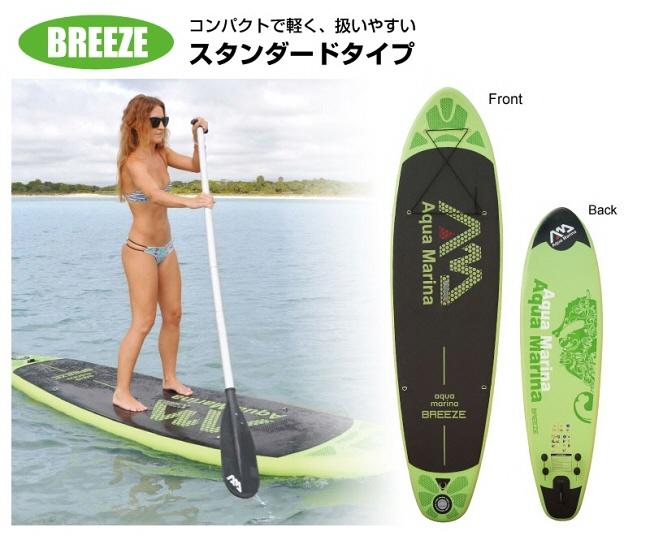 【送料無料(離島除く)】【SUP BOARD(サップボード)】Aqua Marina(アクアマリーナ)BREEZE(ブリーズ)9'9【350】【ラッキーシール対応】