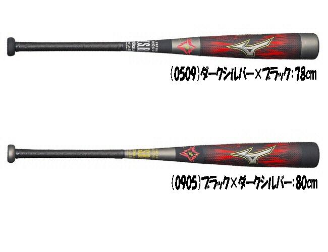 【野球バット】MIZUNO(ミズノ)少年軟式FRP製バットBEYOND MAX MAGAKING 2(ビヨンドマックス メガキング 2)1CJBY120【350】
